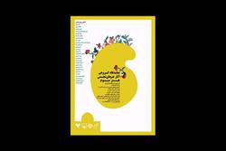 نمایشگاه «هنر سوم» در موزه فلسطین