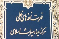انتشار جلد ۱۴ فهرست نسخه های خطی مرکز احیاء میراث اسلامی قم
