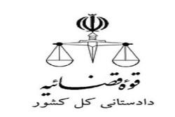 صدا و سیما از دادستانی کل تذکر گرفت/ ضرورت رعایت مقررات قانونی