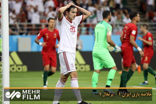 مقتطفات من مباراة إيران - البرتغال / فيديو