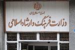 جراحی ساختاری بزرگ در وزارت ارشاد/ ۳ موسسه ادغام میشوند