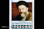 ناگفتههایی پنهان از تاریخ انقلاب در «زندگی و زمانه شهید بهشتی»