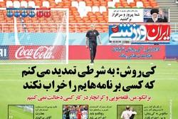 صفحه اول روزنامههای ورزشی ۶ تیر ۹۷