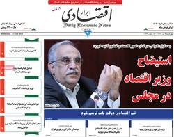 صفحه اول روزنامههای اقتصادی ۶ تیر ۹۷