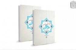 دانشنامه علوم قرآنی