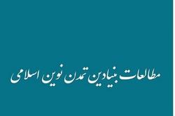 اولین شماره دوفصلنامه مطالعات بنیادین تمدن نوین اسلامی منتشر شد