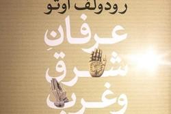 «عرفان شرق و غرب» با ترجمه انشاالله رحمتی به بازار نشر آمد