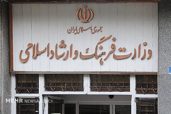 مطالبه بیش از ۹۰ چهره فرهنگی از وزیر پیشنهادی فرهنگ و ارشاد اسلامی