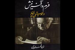 «فرم و آفرینش در موسیقی ایرانی» به چاپ سوم رسید