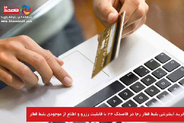 رزرو و خرید آنلاین بلیت قطار رجا در قاصدک ۲۴