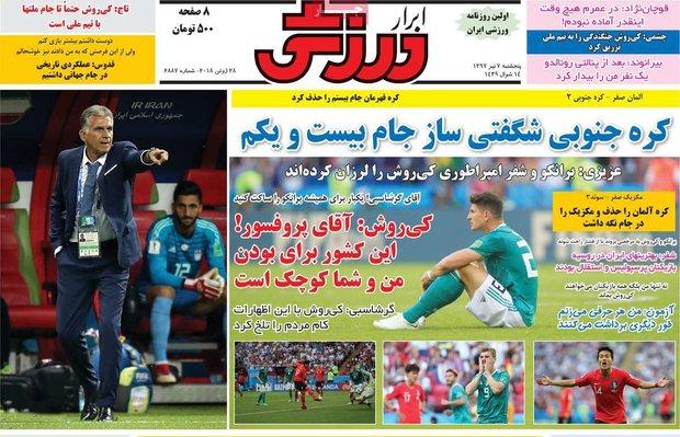 صفحه اول روزنامه های ورزشی  ۷ تیر ۹۷