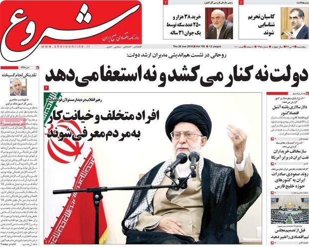 صفحه اول روزنامه های اقتصادی ۷ تیر ۹۷