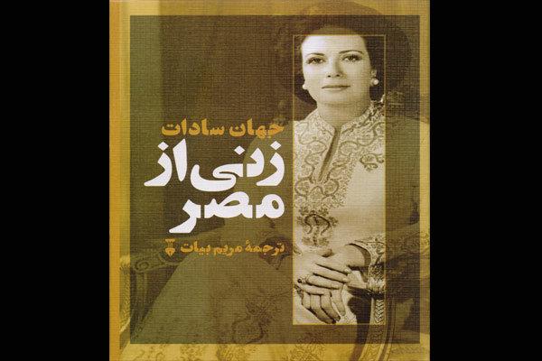 ترجمه خاطرات همسر انورسادات چاپ شد