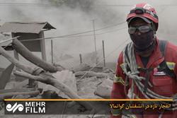 فلم/ گوئٹے مالا کے آتشفشاں میں تازہ دھماکہ