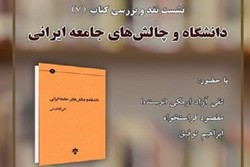 نشست نقد و بررسی «دانشگاه و چالشهای جامعه ایرانی»
