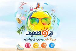 تیرو تخفیف، فروش ویژه تابستانی بامیلو