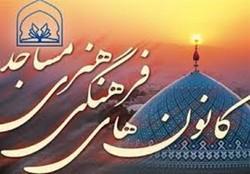 فعالیت ۶۵ کانون فرهنگی و هنری در مساجد شهرستان رزن