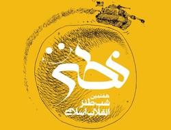«نطنز» در مشهد
