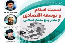 همایش «نسبت اسلام و توسعه اقتصادی»  برگزار می شود