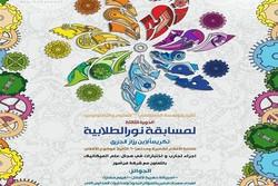 آلاف الطلاب من العالم الإسلامي يشاركون في مسابقة نور الطلابية