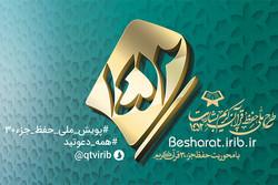 طرح قرآنی بشارت ۱۴۵۲ در سیستان و بلوچستان برگزار می شود