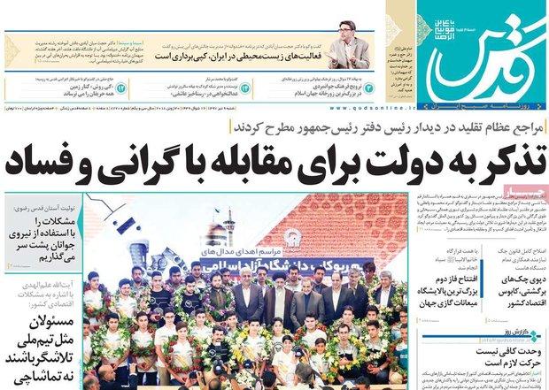 صفحه اول روزنامه های ۹ تیر ۹۷