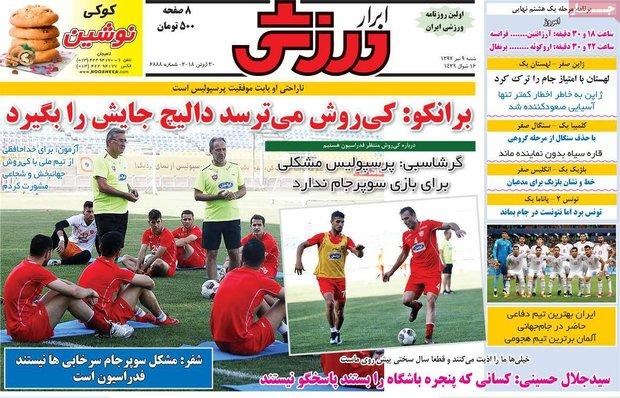صفحه اول روزنامههای ورزشی ۹ تیر ۹۷