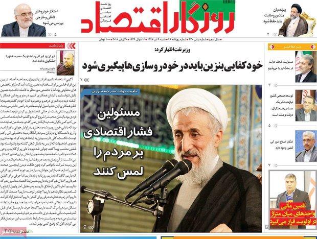 صفحه اول روزنامههای اقتصادی ۹ تیر ۹۷