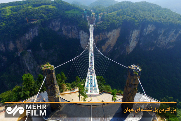 اطول واعلى جسر زجاجي في العالم