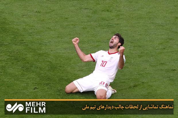 Video: İran'ın dünya kupası performansına kısa bir bakış