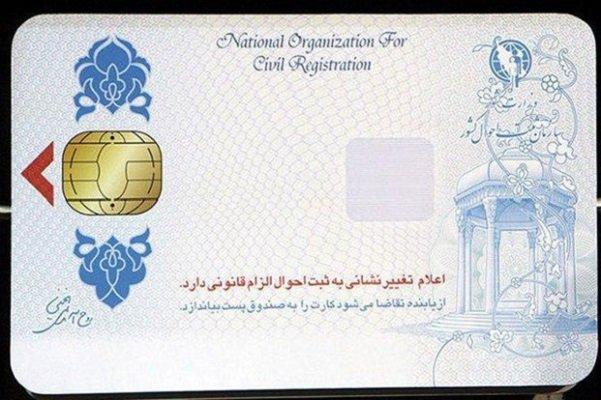 ۵ میلیون ایرانی فاقد کارت هوشمند ملی/آخرین آمار توزیع کارت