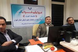۲۲میلیون متر مکعب میزان مصرف آب در جنوب شرق استان تهران بوده است