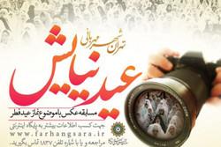 مهلت شرکت در جشنواره عکس «عید نیایش» تمدید شد