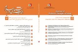 فصلنامه اندیشه سیاسی در اسلام