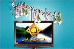 تلویزیون بنگاه اقتصادی شرکتهای سودجو نشود/ تجملاتی کردن مردم