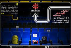 آغاز ارایه تسهیلات پردیس سینمایی باغ کتاب به دانشجویان