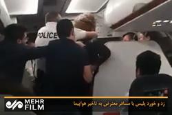 فلم/ جہاز کی تاخیر پر اعتراض کرنے والے مسافر کی پولیس کے ہاتھوں پٹائی