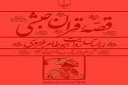 قصه قرآن