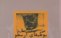 واکاوی مواجهه ارسطو و اندیشمندان مسلمان با «شعر»