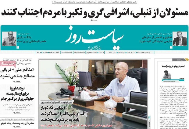 صفحه اول روزنامههای ۱۰ تیر ۹۷