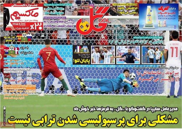صفحه اول روزنامههای ورزشی ۱۰ تیر ۹۷