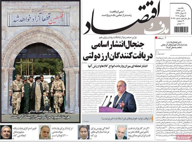 صفحه اول روزنامههای اقتصادی ۱۰ تیر ۹۷