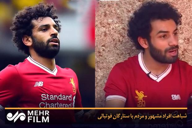 Video: Ünlü ve sıradan şahısların yıldız futbolculara benzerliği