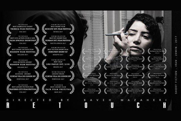 'Retouch' wins 5 more intl. awards