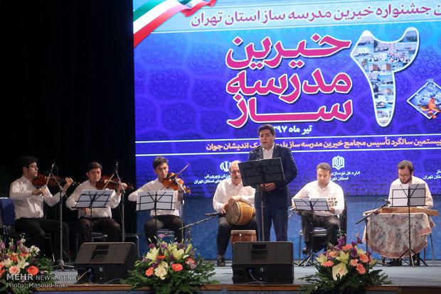 بيستمين جشنواره خيرين مدرسه ساز استان تهران
