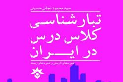 کتاب تازه نجاتی حسینی به بازار نشرآمد