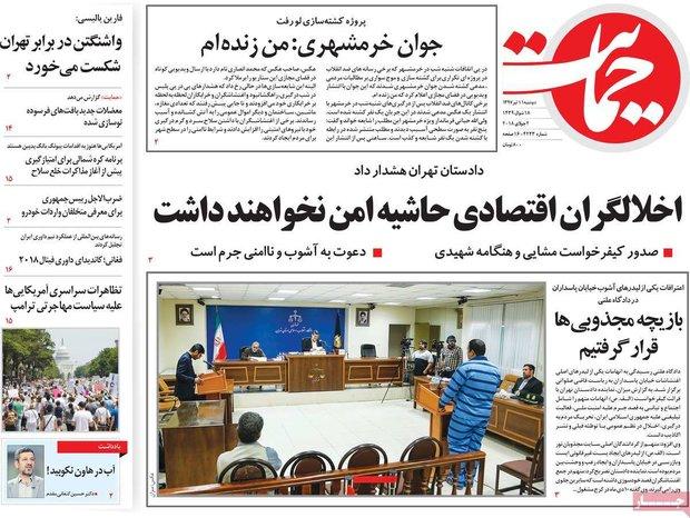 صفحه اول روزنامههای ۱۱ تیر ۹۷