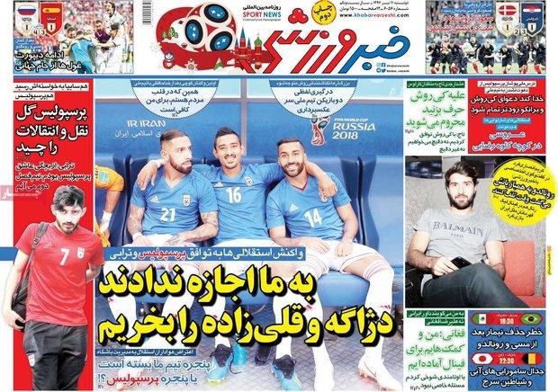 صفحه اول روزنامههای ورزشی ۱۱ تیر ۹۷