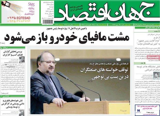 صفحه اول روزنامههای اقتصادی ۱۱ تیر ۹۷