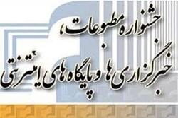 چهارمین جشنواره مطبوعات و خبرگزاریهای آذربایجان شرقی کلید خورد